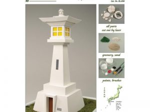 Udo Saki Lighthouse 1:72